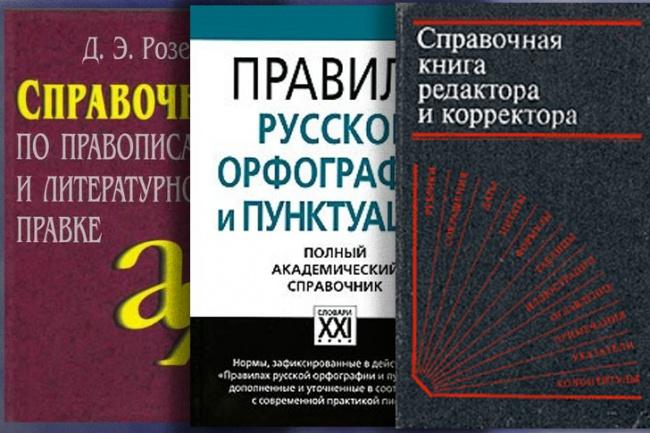 вычитаю текст 1 - kwork.ru