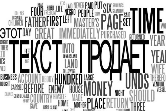 напишу качественный текст (или тексты) 1 - kwork.ru