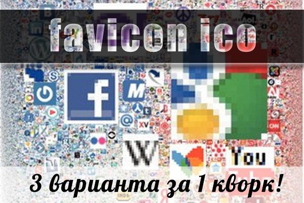 сделаю фавикон для вашего сайта 1 - kwork.ru