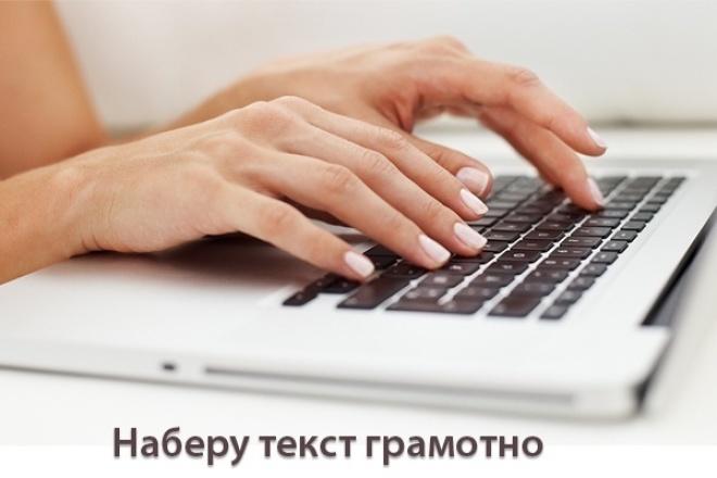 Наберу текст грамотно, без ошибок 1 - kwork.ru