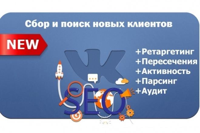 Сбор аудитории для рекламы вконтакте 1 - kwork.ru