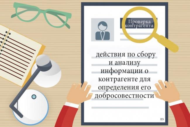 Проверю ваших контрагентов 1 - kwork.ru