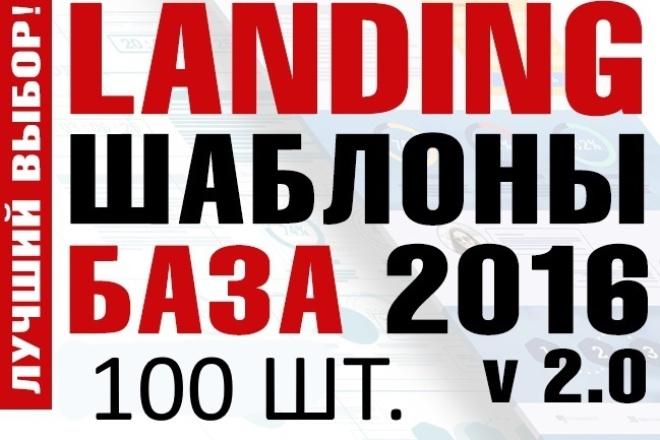 Премиум шаблоны Landing Page 100 шт 1 - kwork.ru