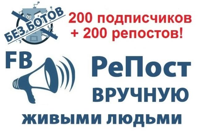 200 подписчиков в группу + 200 репостов! Живые люди 1 - kwork.ru