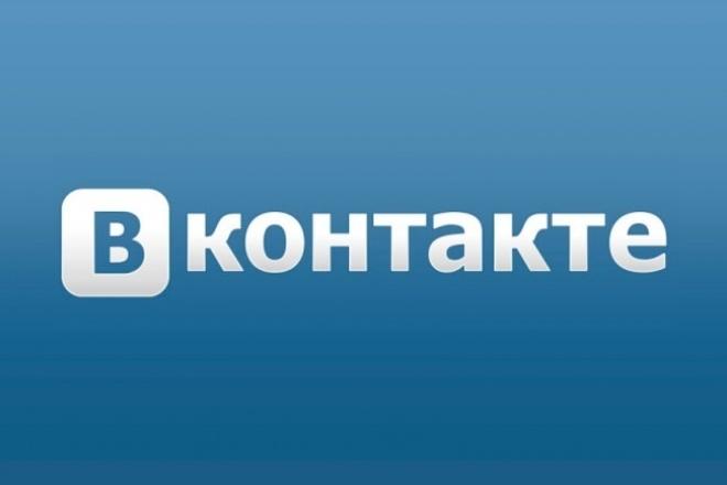 накручу 500 живых участников группы ВКонтакте 1 - kwork.ru