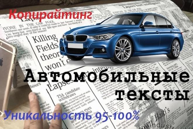 Напишу статью автомобильной тематики. Копирайтинг 1 - kwork.ru