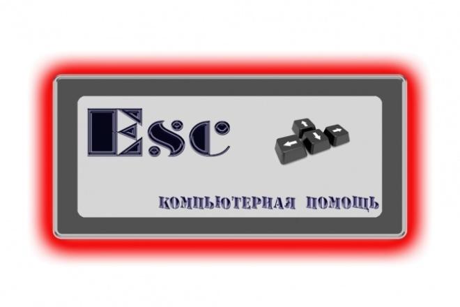 Удаленная компьютерная помощь 1 - kwork.ru