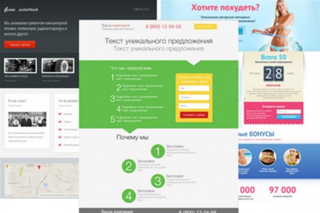 Вышлю шаблоны landing page и + большой комплект доп. материалов 1 - kwork.ru