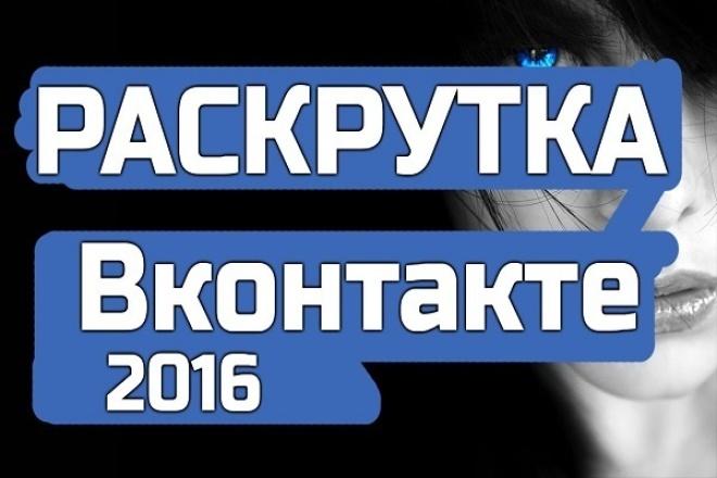 Научу вас как набирать живых друзей и подписчиков в VK 1 - kwork.ru