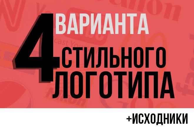 Стильный логотип в 4-х вариантах + Исходные файлы 1 - kwork.ru