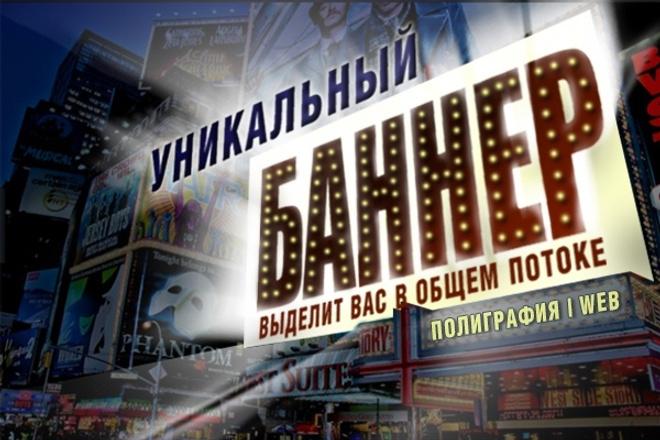 Профессионально сделаю четыре баннера 1 - kwork.ru