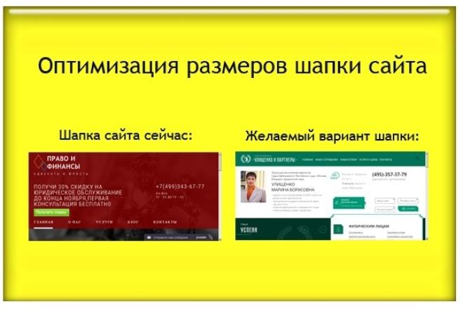 Оптимизирую по размерам шапку вашего сайта 1 - kwork.ru