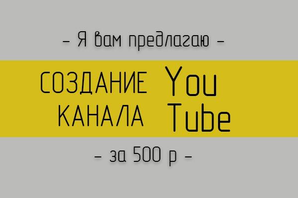 Создам канал на YouTubeДизайн групп в соцсетях<br>Создаю качественные каналы на YouTube на вашу тематику в короткий срок. В задание входит: Создание канал (Название), Шапка для канала<br>