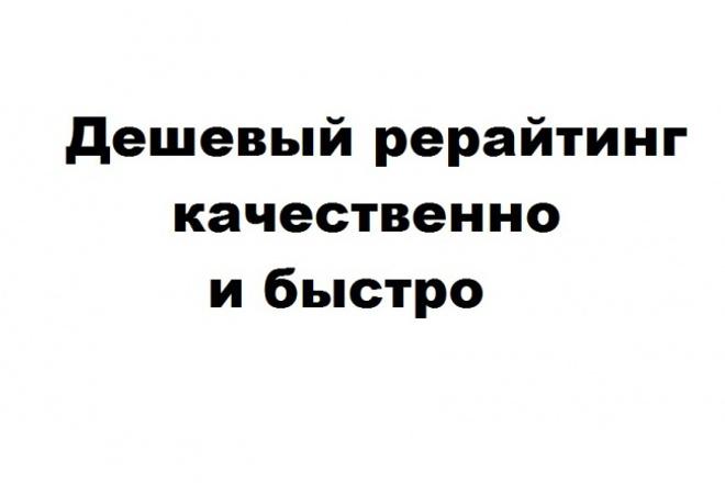 Рерайтинг 5000 символов 1 - kwork.ru