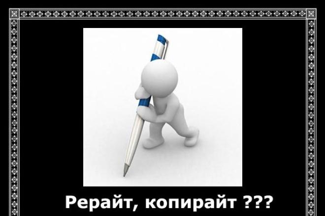 Раздача уникального контента 1 - kwork.ru