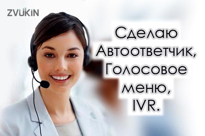 Сделаю автоответчик IVR 1 - kwork.ru