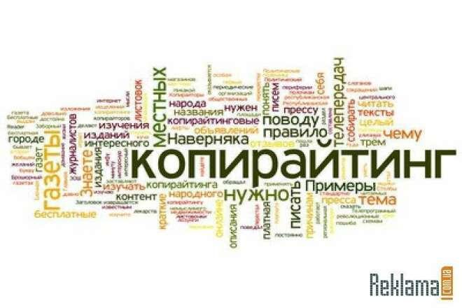 Напишу уникальные тексты для вашего сайта. Рерайт текстов 1 - kwork.ru