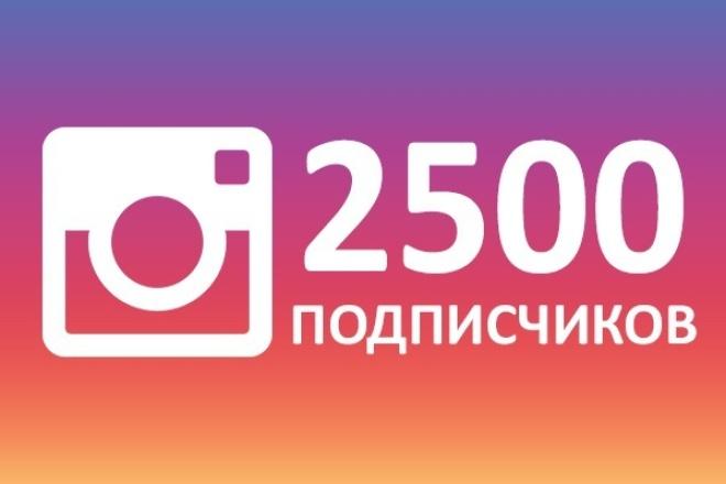 2500 подписчиков в инстаграмПродвижение в социальных сетях<br>Я Приведу вам 2500 подписчиков на ваш инстаграм) Срок выполнения от 1 часа до 2 суток) 1-13% могут отписаться (но, я добавляю всегда на несколько человек больше))<br>