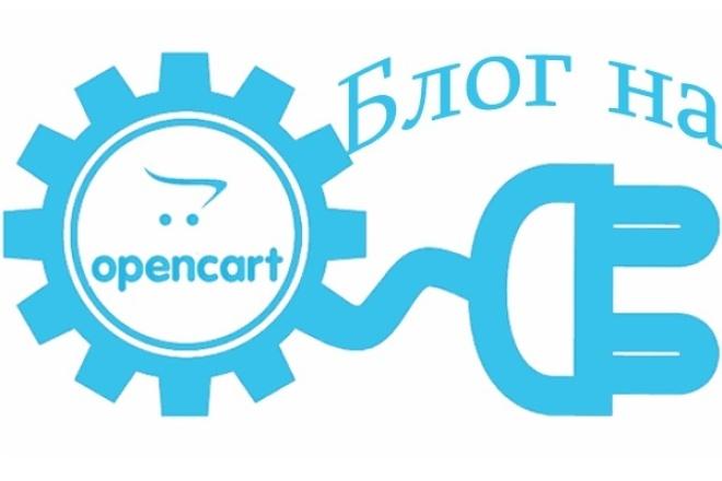 Блог на OpenCart- залог успешного продвижения интернет-магазина 1 - kwork.ru