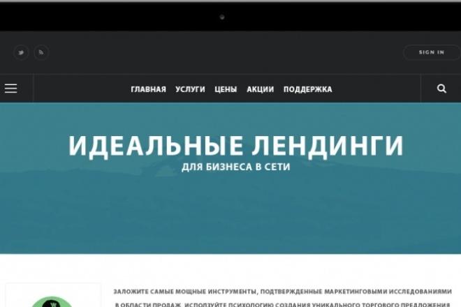 Сделаю копию Landing Page 1 - kwork.ru