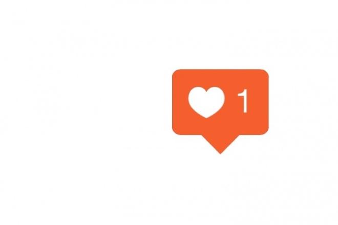 Наберу много лайков под фото в инстаграмеПродвижение в социальных сетях<br>я вам в инстаграм наберу 1000+ лайков под фото или видео. чтобы я сделал работу вам надо: 1: предоставить логин и пароль 2: ждать час<br>