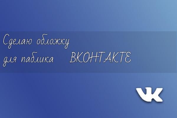 Сделаю обложку для группы VK 1 - kwork.ru