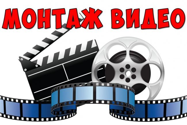 Монтаж видео и аудио 1 - kwork.ru