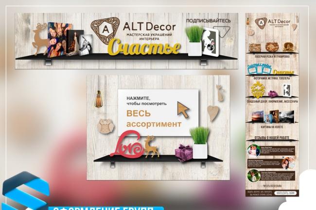 Обложка группыДизайн групп в соцсетях<br>Нововведение Вконтакте! Обложки! Сегодня социальная сеть Вконтакте ввела новую фичу - обложки. Удивите своих пользователей, будьте на шаг впереди конкурентов. Заказывайте прямо сейчас.<br>