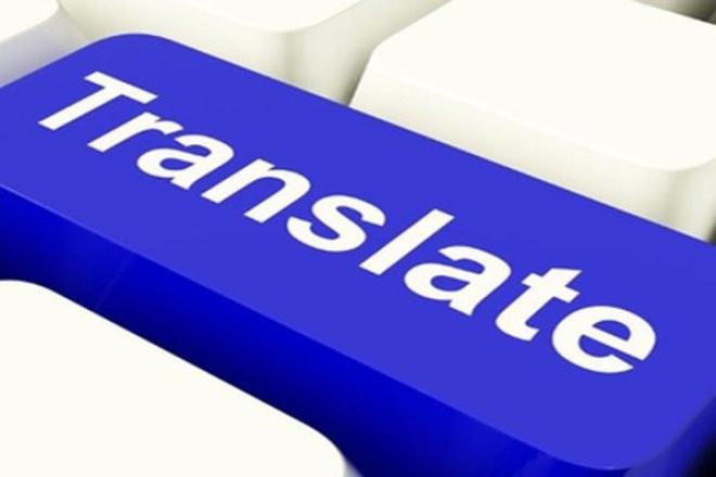 Переведу технический текст с немецкого или английского языковПереводы<br>Переведу тексты с английского или немецкого языков по IT- тематике: новое в информационных технологиях, банковская техника, описание оборудования: серверы, сетевое, видео-сервисы, протоколы<br>
