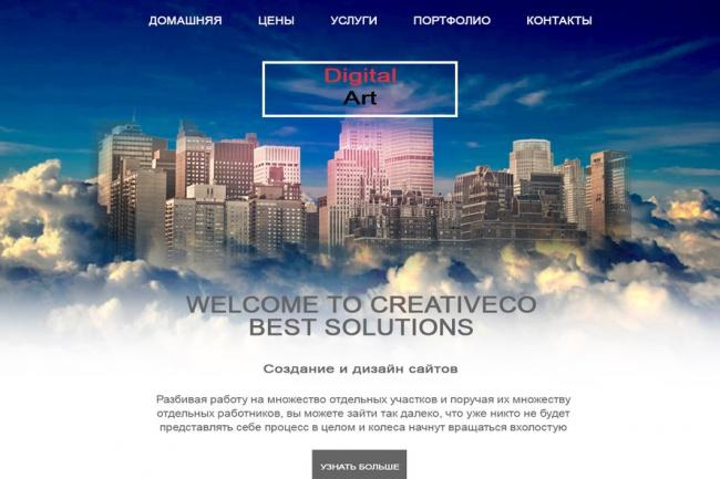 Создам сайт под ключСайт под ключ<br>Индивидуальный дизайн сайта, качественная верстка, хостинг, домен, SEO. Сроки работы от 5 рабочих дней. Качество работ гарантирую.<br>