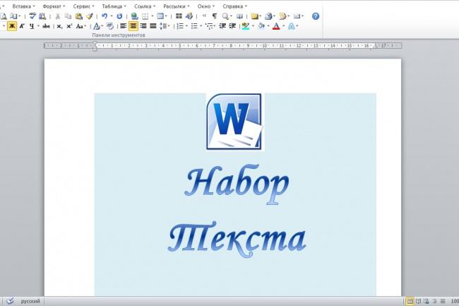 Набор текстаНабор текста<br>Здравствуйте! Наберу текст (изображения, PDF файлы, сканы, рукописные тексты) Выполню работу быстро и качественно!<br>