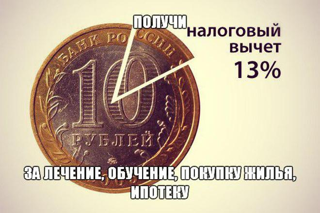 Декларация 3-НДФЛ 1 - kwork.ru