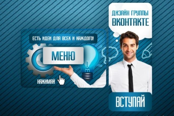 Оформлю вашу группу в социальной сети Вконтакте 1 - kwork.ru