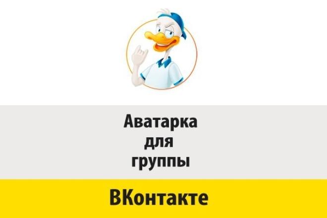 Аватарка группы ВК 1 - kwork.ru