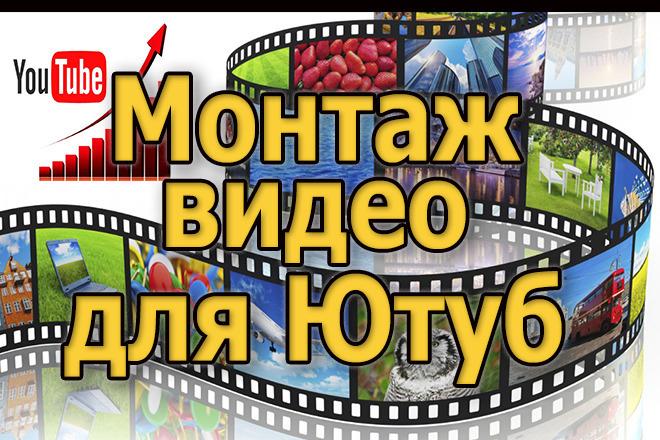 Монтаж Вашего видео для Ютуб, быстро, качественно, профессионально 1 - kwork.ru