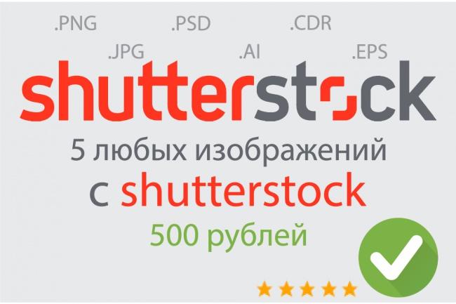 5 изображений с shutterstock, любого формата и размера 1 - kwork.ru