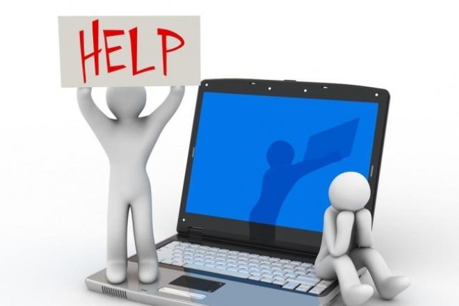 Дам консультацию по оптимизации сайтаАудиты и консультации<br>Отвечу на вопросы относительно сайта. Если у Вас возникли вопросы по оптимизации сайта или не знаете, что или как делать, как продвигать сайт дальше, обращайтесь, подскажу.<br>