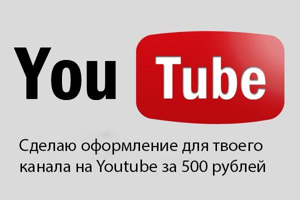 Сделаю оформление для канала на ютубе 1 - kwork.ru