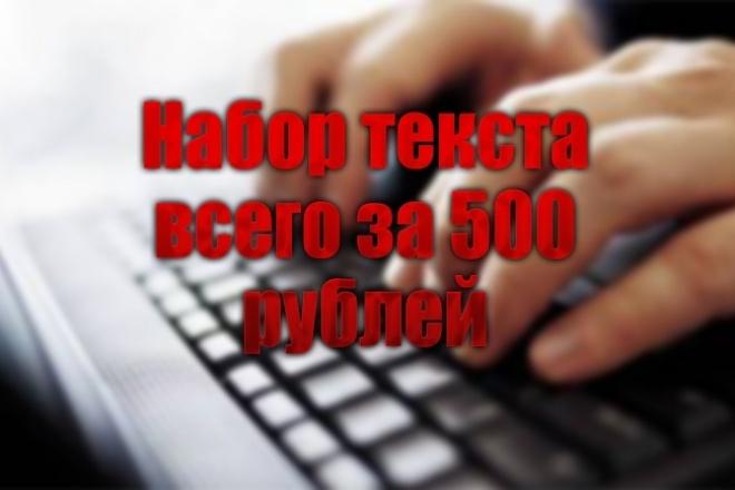 Наберу вам текст 1 - kwork.ru