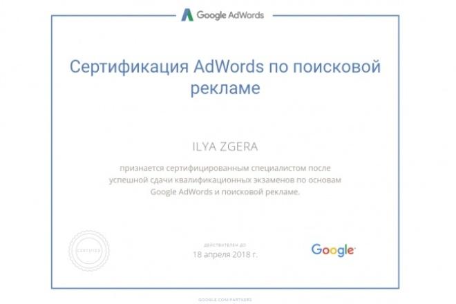 Создам кампанию в Google AdwordsКонтекстная реклама<br>Создам кампанию в Google Adwords для Вашего бизнеса. Для этого: 1. Изучу вашу целевую аудиторию, создам портрет Вашего клиента. 2. Подберу до 100 ключевых запросов (в зависимости от бизнеса). 3. Составлю продающие заголовки и тексты для объявлений. 1 ключевое слово= 1 объявление 4. Составлю список минус-слов. 5. Настрою таргетинг под вашу целевую аудиторию. Буду вести вашу кампанию бесплатно в течение 2 недель. Аналитика в подарок. Мой профиль Google Partners: http://www.google.com/partners/#i_profile;idtf=114929055562836737783;<br>