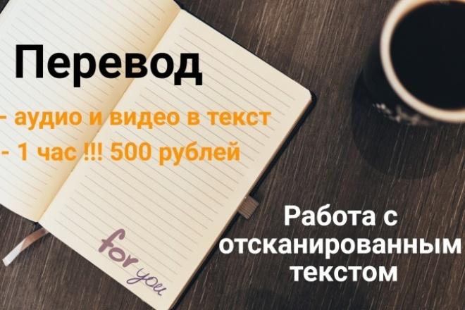 Переведу 60 минут аудио или видео в текст 1 - kwork.ru