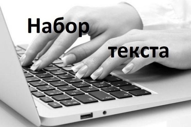 Наберу текстНабор текста<br>Напечатаю текст на Ваше усмотрение. Любой сложности, от печатного до рукописного. Грамотно. В кратчайшие сроки.<br>