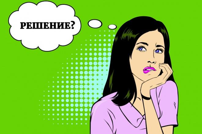 Создам иллюстрацию в стиле американского комиксаИллюстрации и рисунки<br>Всего за один день создам иллюстрацию в стиле американского ретро-комикса для социальных сетей или для блога. Обычно персонаж комикса используется для выражения какой-либо эмоции или реакции на что-либо, которая читается в облаке его мыслей. Вы можете предложить свое фото в качестве исходника для иллюстрации или я подберу его для Вас.<br>