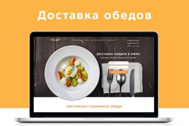 Современный дизайн одного блока сайта 1 - kwork.ru