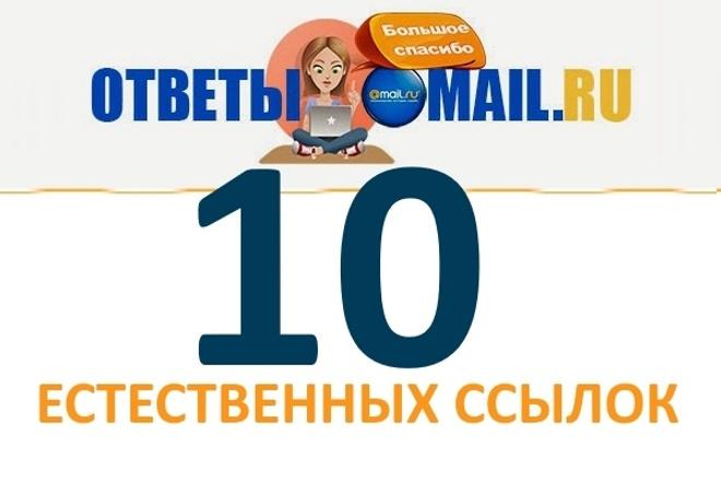10 крауд-ссылок с otvet. mail. ru 1 - kwork.ru