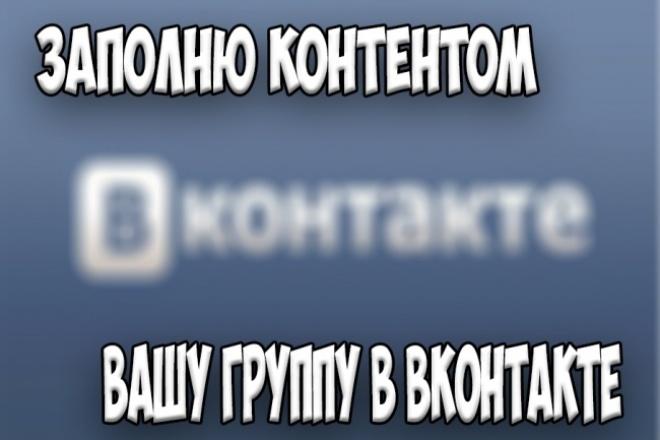 Помогу Вам в ведении группы в соцсетях,наполню Вашу группу контентом 1 - kwork.ru