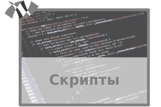 Напишу, исправлю, доработаю JS-скрипты для сайта 1 - kwork.ru