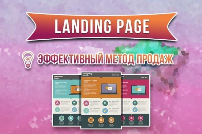 Продающий Landing PageСайт под ключ<br>Создам современный лендинг(продающую страницу) - landing page . Перед покупкой всё обдумайте: тематику, что расположить на сайте, фотографии. Просим вас указать все это в техническом задании! За покупку бизнес пакета 3 месяца хостинга в подарок!<br>
