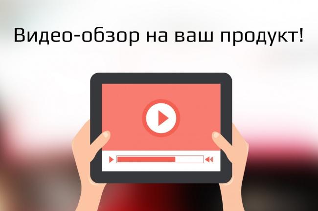 сделаю обзор на ваш продукт 1 - kwork.ru