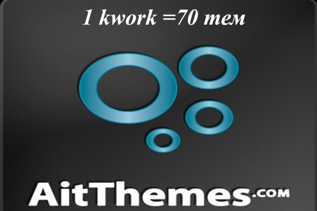 Продам темы, графика от AitThemes и полный перевод на русскийГотовые шаблоны и картинки<br>В данный кворк входит: -70 тем с полным переводом на русский -91 графика -66 PSD файлов Темы от AitThemes выпускаются в комплекте с собственным drag &amp;amp; drop билдером, который имеет более 30 готовых элементов с гибкими настройками. Обладающий удобным и понятным интерфейсом, AIT Page Builder позволит вам сэкономить уйму времени и сил. Стоит отметить, что темы от AitThemes полностью переведены на 26 языков! Вы можете выбрать для своего вебсайта какой-то один язык или использовать мультиязычный режим. Адаптивный дизайн, инструменты SEO, управление сайдбарами, интеграция с WooCommerce — все эти вещи также будут доступны с продуктами от AitThemes. Так же имеются плагины, которые можно забрать дополнительной опцией (доп kwork). Очень интересные плагины: Плагины из коллекции AitTheme (24 штуки) http://www.ait-themes.club/plugins/ Продаю я шаблоны и плагины по лицензии GNU General Public License (GNU GPL).<br>